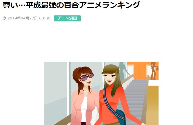 你看过几部?日本最大排行专业站评平成时代最强百合动漫