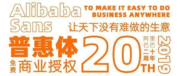阿里巴巴普惠体是什么 阿里巴巴发布官方字体并免费使用
