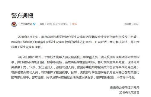 南京一高校被打砸 系社会闲散人员和被开除学生煽动