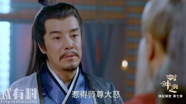封神演义:杨戬成申公豹徒弟 姜子牙用禁术剿灭叛徒