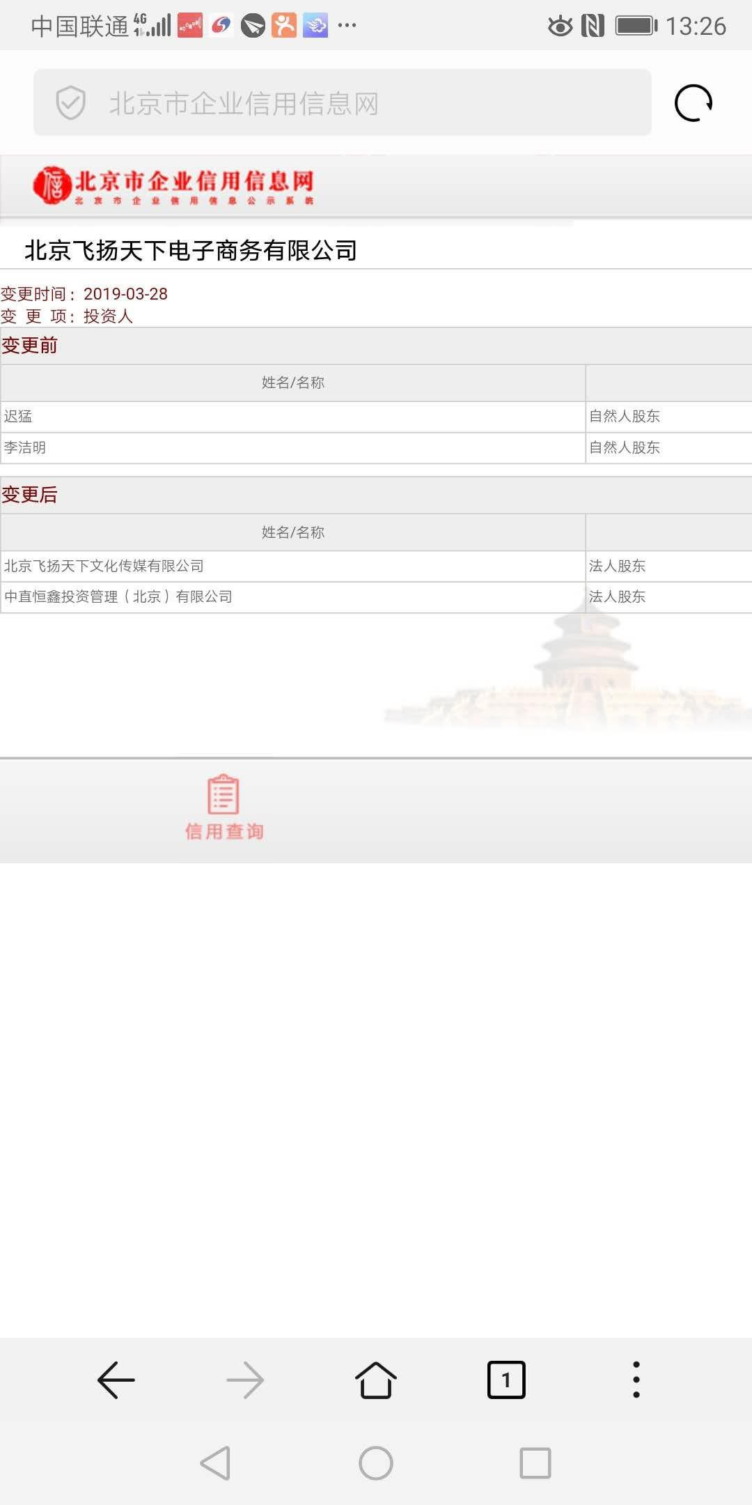 """借周鸿祎名义进行宣传 360起诉""""网红云商""""侵权"""