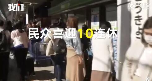 [日本开启10天黄金周假期]日本开启10天黄金周假期什么情况 日本皇太子德仁5月1日即位