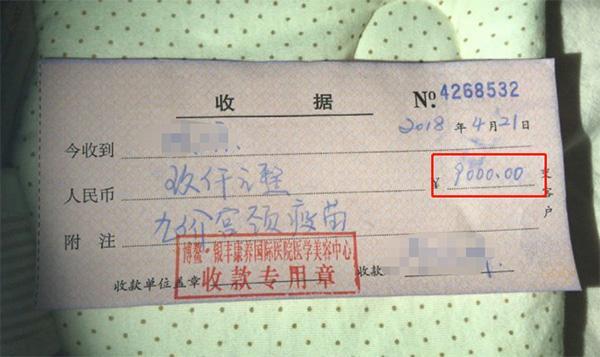 警方介入调查海南博鳌银丰医院涉假HPV疫苗案,即将公诉