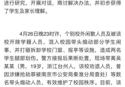 南京应用技术学院学生遭殴打是真的吗?警方通报全文曝光真相是什么
