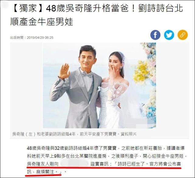刘诗诗台北产子,48岁的吴奇隆成功当爸,恭喜!