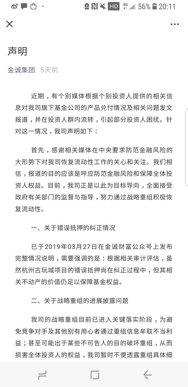 """号称""""国内最大民营PPP""""的金诚集团倒下,涉嫌非法集资,80后创始人韦杰被抓"""