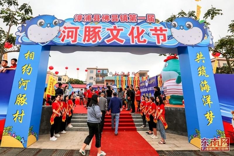 [漳浦佛昙邮编是多少]漳浦佛昙举行河豚文化节暨产业人才论坛