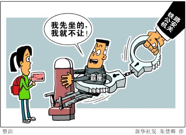 考试作弊高铁霸座将纳入失信信息是真的吗?广州新规有哪些