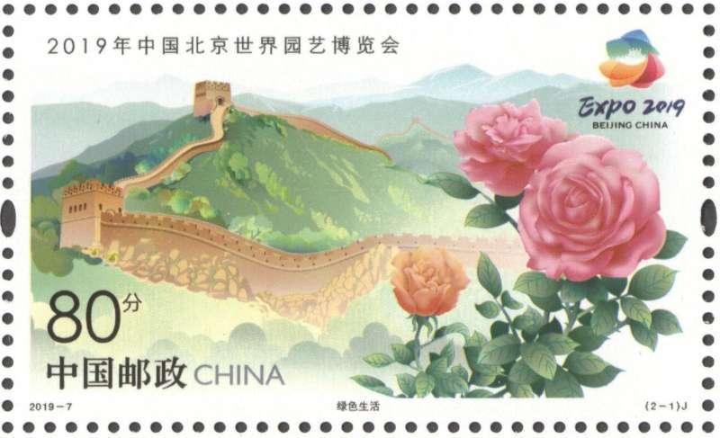 2019年中国北京世界园艺博览会主题|《2019年中国北京世界园艺博览会》纪念邮票在京首发