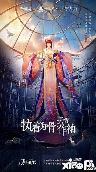 完美世界手游携手同心_完美世界手游携手潍坊国际风筝会打破次元壁垒