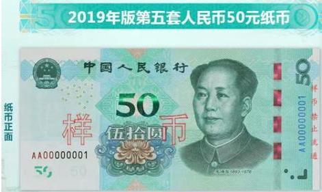 2019年版第五套人民幣將發行 防偽技術升級