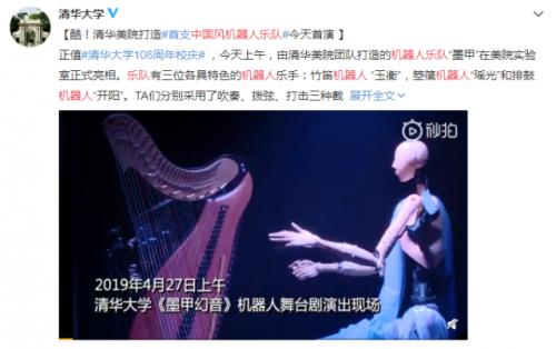 中国风机器人乐队什么情况 中国风机器人乐队叫什么