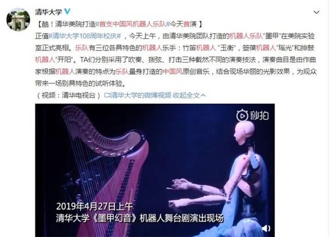 中国风机械人乐队甚么样的?中国风机械人乐队怎样饰演的效果好吗
