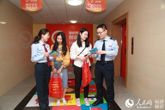 """福建厦门:打造台湾青年登陆""""第一家园"""""""
