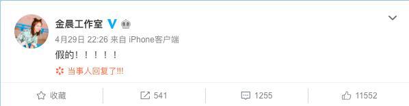 贾乃亮密会金晨疑似恋情曝光?男方4字回应很无奈