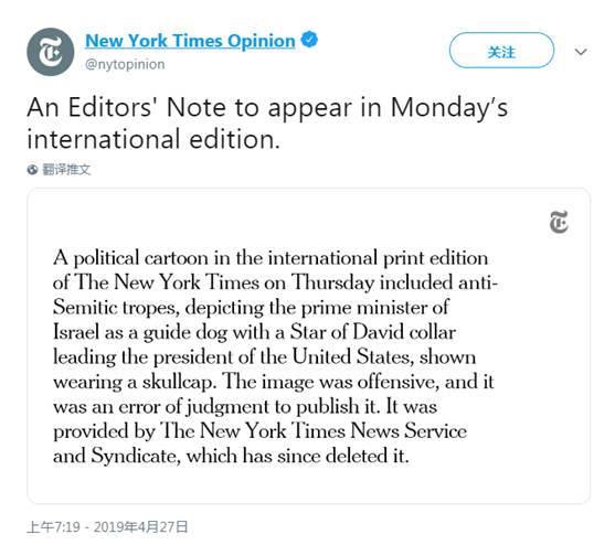 想损特朗普却触雷,《纽约时报》公开道歉:错了