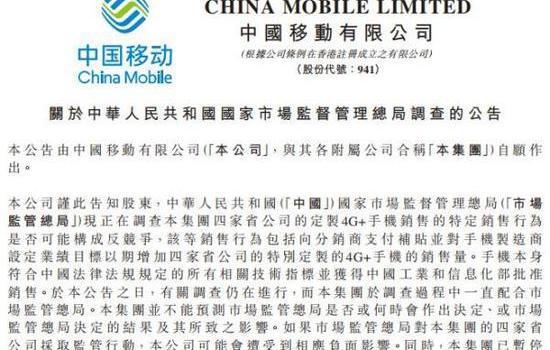 中国移动遭反竞争调查什么情况?中国移动遭反竞争调查来龙去脉