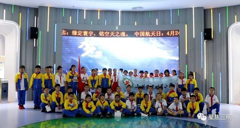 航天梦从这里起航!三明这些孩子开启一场特别的体验!