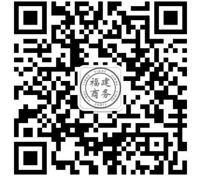 """一季度福建全省商务运行实现""""开门红"""""""