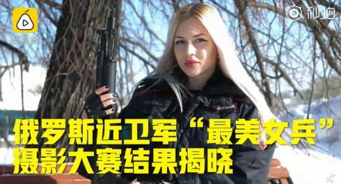 俄羅斯最美女兵是誰 美麗俄羅斯國家近衛軍選美大賽冠軍揭曉