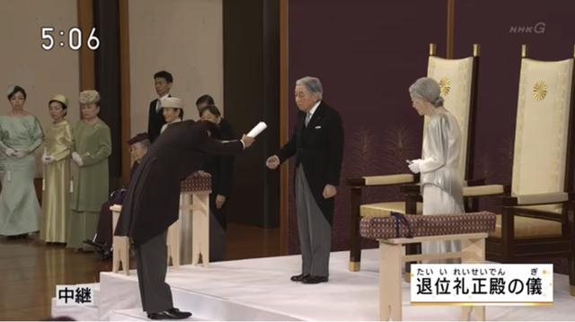 日本明仁天皇退位直播現場圖,日本明仁天皇多少歲誰將即位