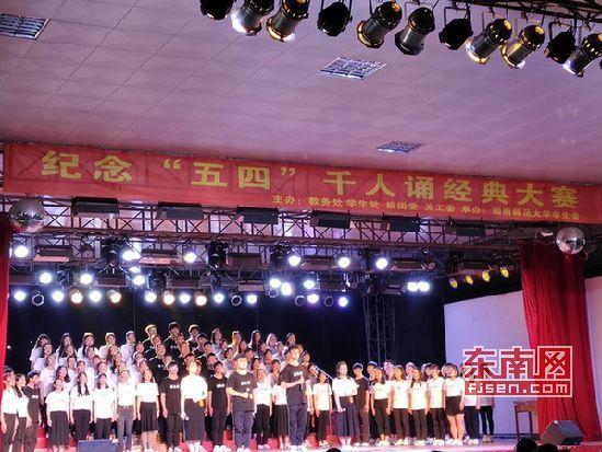 闽南师大举行纪念五四运动100周年千人诵读活动