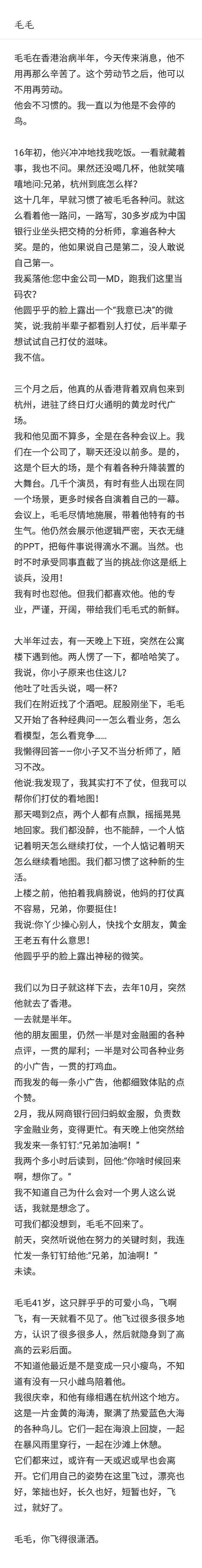 蚂蚁金服总裁助理毛军华过世:生前异常勤奋 经常半夜还在公司