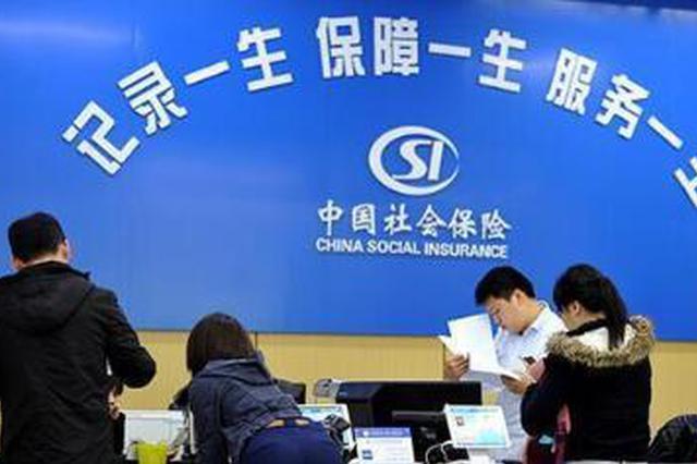 社保降费正式实施什么情况 社保降费?#24515;?#20123;影响