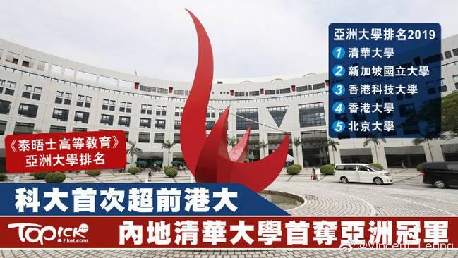 清华首次亚洲登顶怎么回事 亚洲大学排名一览