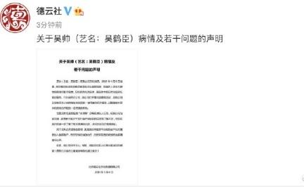 """德云社回应""""吴鹤臣众筹百万"""":私人行为"""