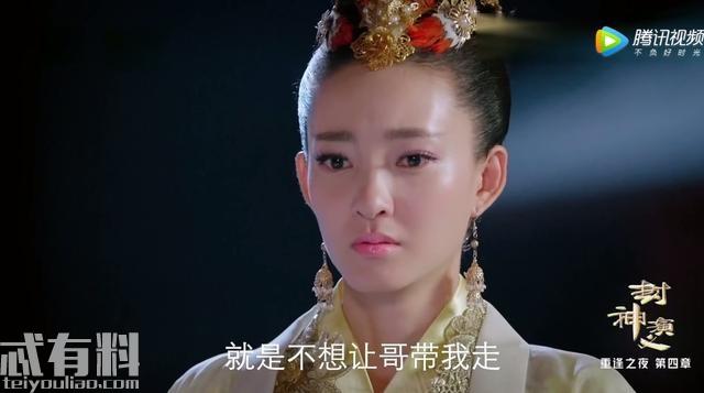 封神演义妲己为报复杨戬囚禁小娥,小娥却意外发现狐妖秘密