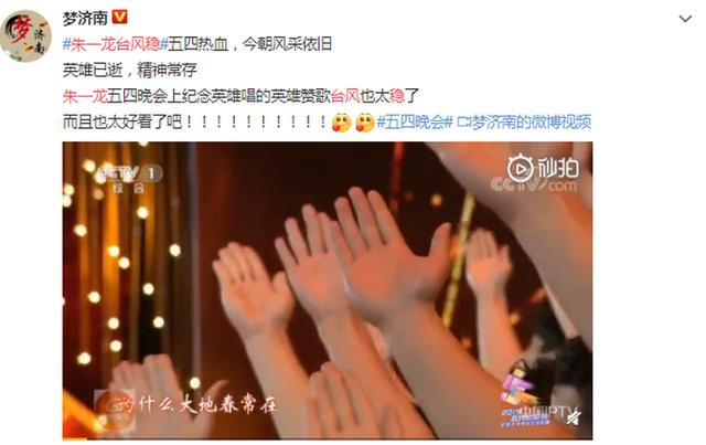 朱一龙台风稳上热搜,央视五四晚会上深情献唱 网友:一身正气