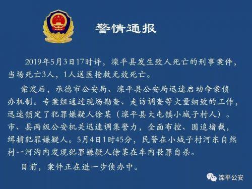 河北滦平发生命案事件始末,河北滦平命案致4死警方最新通报