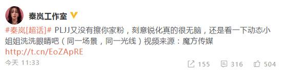 秦岚浮粉照片是什么样的曝光令人惊讶 工作室回应斥恶意修图!