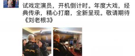 赵本山范伟时隔17年再合作!刘老根3开机画面曝光【图】