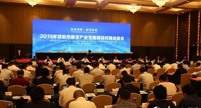 福建龙岩市数字产业发展项目对接洽谈会在福州举行 签约15个项目