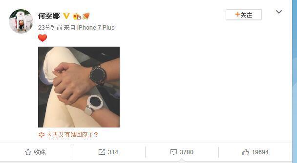 何雯娜正式公布新恋情,在13点14分晒出与一男子的牵手照