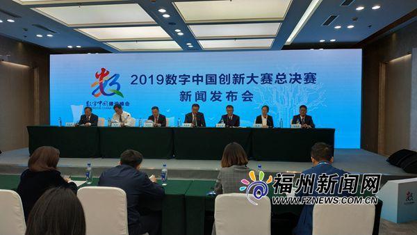 2019数字中国创新大赛总决赛7日举行 18支赛队将展开角逐