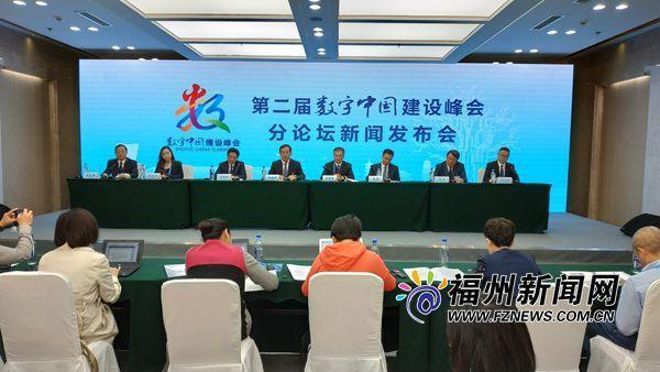 数字峰会设置12个分论坛与2个子论坛 凸显前沿科技和国际元素