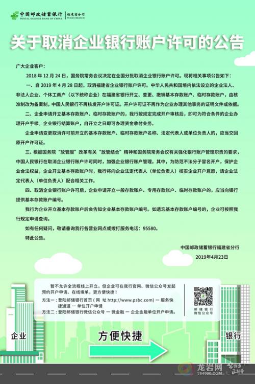 邮储银行龙岩市分行关于取消企业银行账户许可的公告