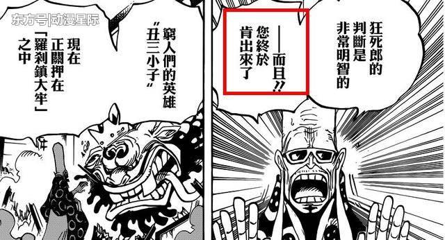 海贼王942话鼠绘汉化情报:大蛇将军权力被架空 日和或许是布琳的前身