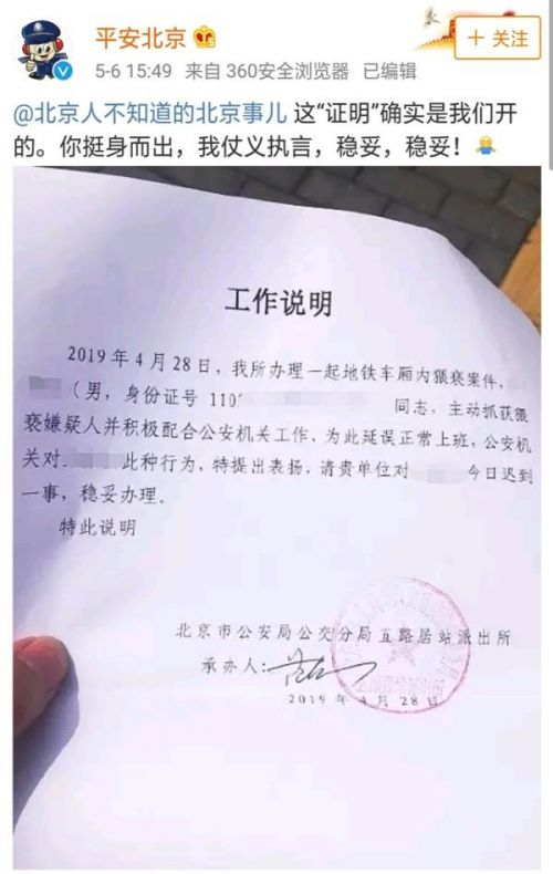 北京警方迟到证明怎么回事?北京警方为什么开迟到证明事件始末