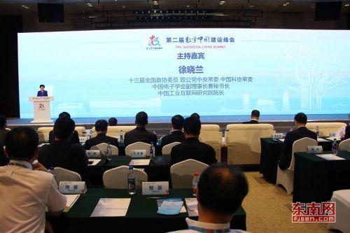 第二届智慧社会论坛在福州举行 福建将实施100项人工智能应用示范项目