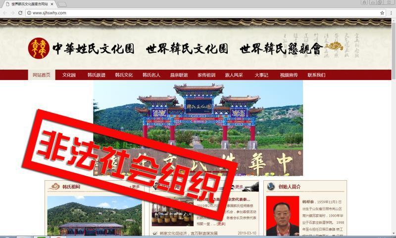 民政部會同網信等部門關停9家非法社會組織網站