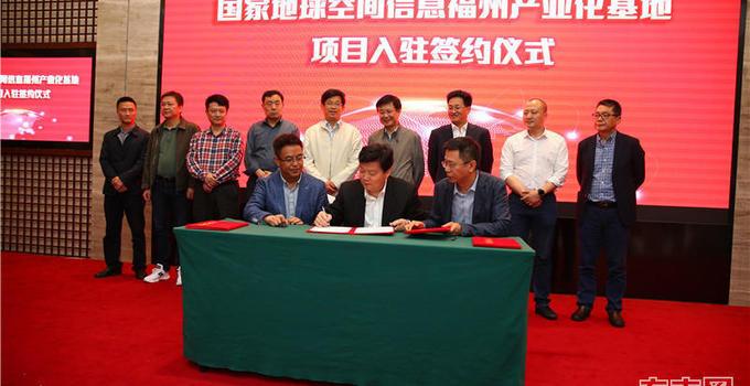 国家地球空间信息福州产业化基地落地 第一批产业项目入驻签约
