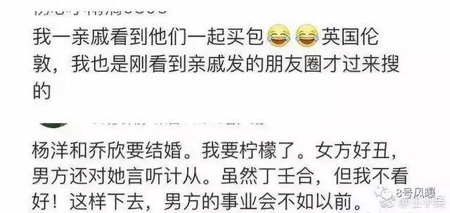 杨洋刚否认没多久,乔欣小号再曝光恋情实锤??