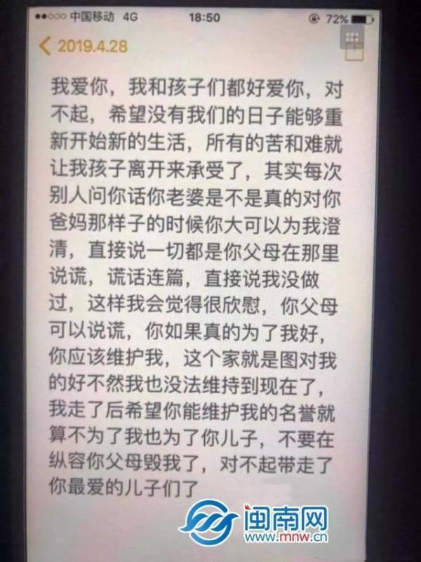 石春梅自杀事件详细经过来龙去脉 石春梅遗书曝光她为什么带2孩子自杀