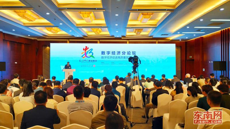 """第二届数字中国建设峰会热议""""数字经济""""引领新动能助力发展"""
