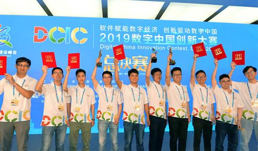 2019数字中国创新大赛总决赛及颁奖仪式举行