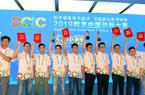 2019數字中國創新大賽總決賽及頒獎儀式舉行